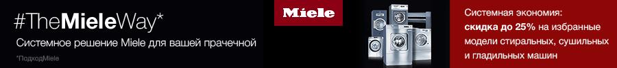 Комплексный системный подход к уходу за текстильными изделиями от Miele Professional